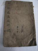 清代《重修咸阳碑记》有残 24开本