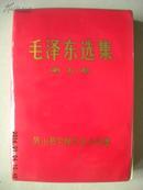 红色收藏~~~~~~~~毛泽东选集第五卷  1977年红塑皮 房山劳模版【32开 红塑皮装】A稀见!