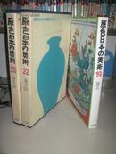 昭和42年日本原版印刷大型画册  初版带原装函套《原色日本の美术》陶运 (19、22、23 共三册合售)
