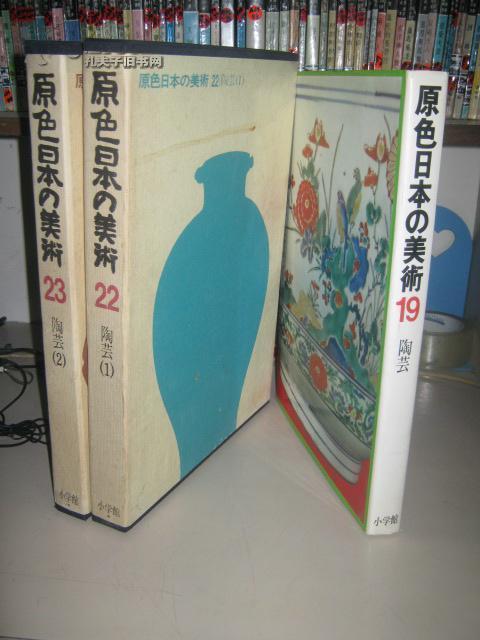 昭和42年日本原版印刷大型画册  初版带原装函套《原色日本の美术 23》陶运