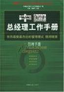 中国总经理工作手册.企划手册,项目手册【两册合售】