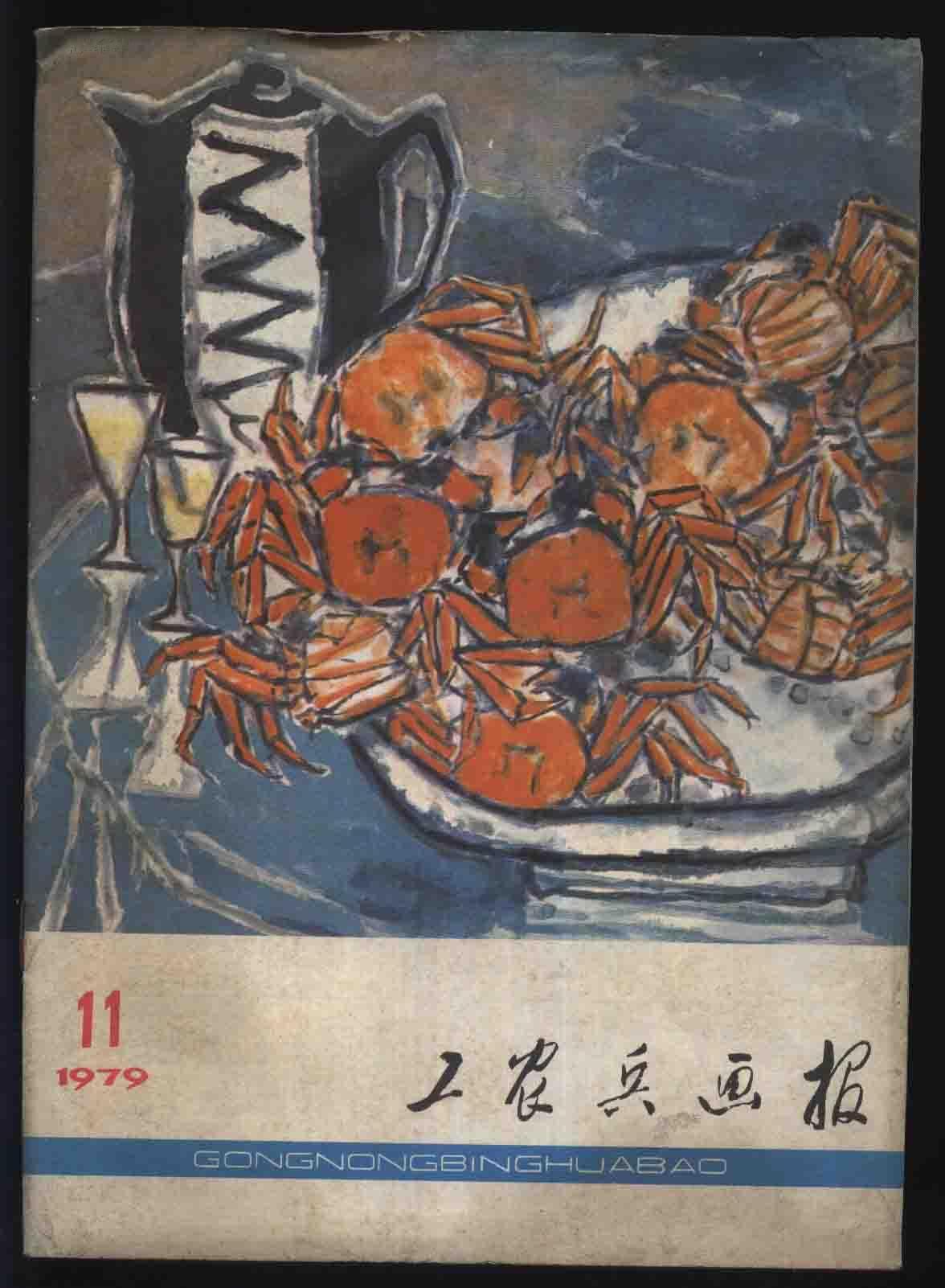 工农兵画报1979年第十一期(浙江人民出版社)