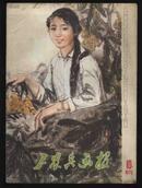 工农兵画报1979年第十期(浙江人民出版社)