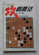 攻棋要法(本书是想要提高攻棋能力的围棋爱好者的良师益友)