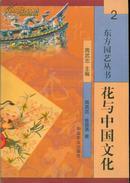 东方园艺丛书 花与中国文化