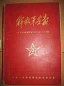 【解放军画报合订本 1956(十大元帅像 八届党代表大会胜利召开) 精装 品佳