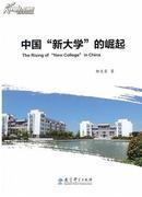 中国新大学的崛起