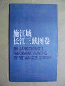 施江城长江三峡图卷 折页【精装  带函套】作者签赠本