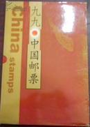 《中国邮票1999(/巳卯年/年册)》好来发集邮用品有限公司制作