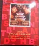 《中国邮票2003(癸未年/年册)》北方集邮用品有限公司制作