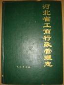 河北省工商行政管理志