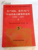 共产国际、联共(布)与中国革命档案资料丛书 (5)(平装 一版一印)