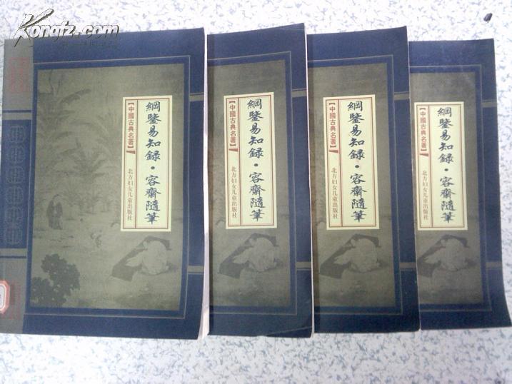 中国古典名著  纲鉴易知录 容斋随笔 全四卷 16开 满百包邮
