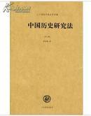 中国历史研究法(外二种)梁启超