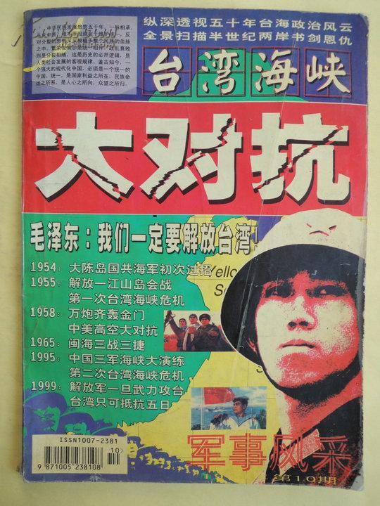 军事风采-台湾海峡打对抗