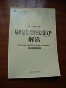【最新法律文件解读丛书】最新消费者维权法律文件解读