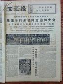 文汇报:1976年7月12日(朱德同志追悼大会,华国锋致悼词,朱德为共产主义事业奋斗的一生图片)