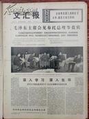 文汇报:1976年5月28日(毛主席会见布拖总理,上海知青专栏,反击右倾翻案风,歌颂文化大革命歌曲7首,有图)