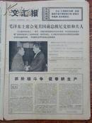 文汇报:1976年2月24日(毛主席会见美国尼克松,巩固和发展文化大革命的成果,对《水浒》的几篇评论等)