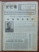 文汇报:1976年7月7日(朱德同志逝世,绝不容许用走资派的面貌改造党,滇藏公路通车,灵宝先纪实、西沙人风貌