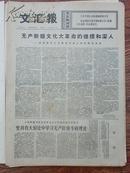 文汇报:1976年2月7日(无产阶级文化大革命的继续和深入,上海科技单位大字报巡礼,黄河中游水土保持研究等)