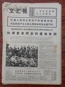 文汇报:1976年1月12日(周恩来同志遗体告别,哀悼唁电等,有图片)