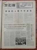 文汇报:1976年8月2日(社论:英雄的人民不可战胜,唐山丰南地区抗震救灾,首都军民夺取抗震救灾斗争的胜利)