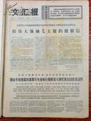文汇报:1976年9月2日(出席唐山丰南地震抗震救灾全体代表给毛主席的致敬信,抗震救灾代表会议,大量图片)