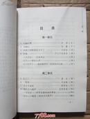 义务教育课程标准实验教科书 语文 九年级上册