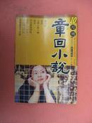 章回小说【2002,10】