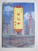 歌剧节目单:茶花女——台湾交响乐团北京演出(唱词剧本)