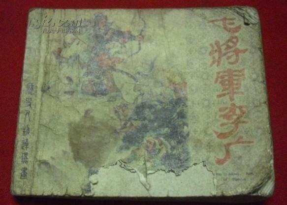 老版连环画---《飞将军李广》