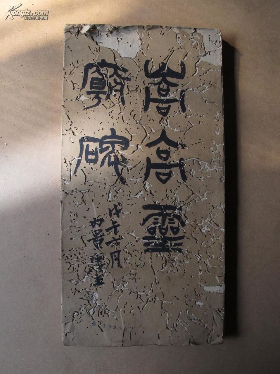 嵩高灵庙碑