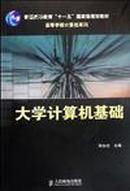二手图书 大学计算机基础 蒋加伏主编 9787115165589