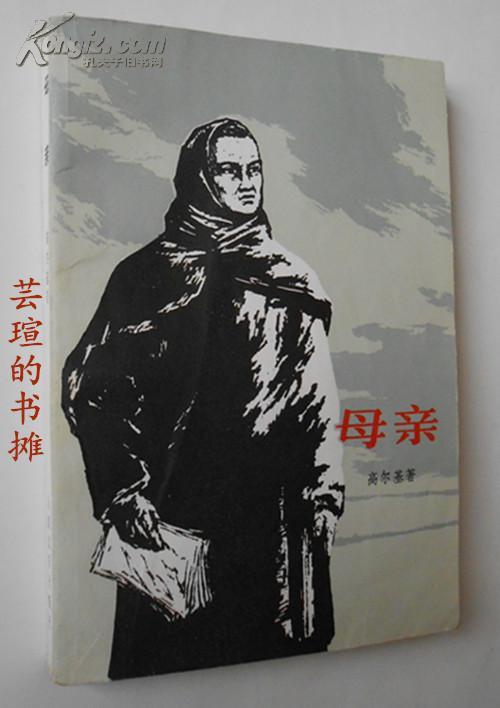 母亲(南凯译本,高尔基不朽的传世名作,1973年5月北京第1版,1979年12月上海第1次印刷,私藏)