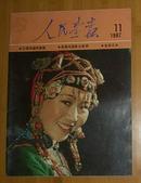 人民画报(1987年第11期总第473期)