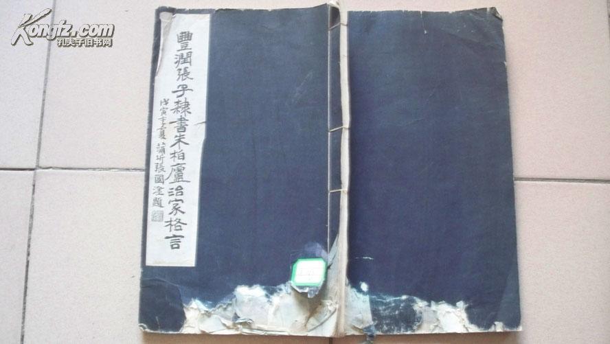 民国时期手写体印《丰润张子隶书朱柏庐治家格言》(大开本线装,厚宣纸印)
