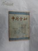 《中国金融》 (月刋)1952年第1期.总第十三期