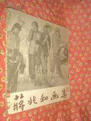 蒋兆和画集(1958年1版1印 仅印980册)12开