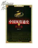 中国风俗通史(原始社会卷、两周卷)