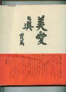 武者小路写实画文集-第1册  西洋的美术家(日文原版凸版印刷)      ----  【包邮-挂】