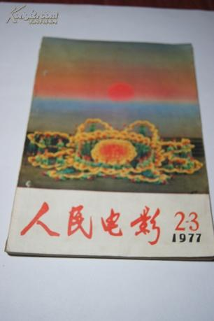 人民电影  1977-2、3期合刊  总第10期、11期