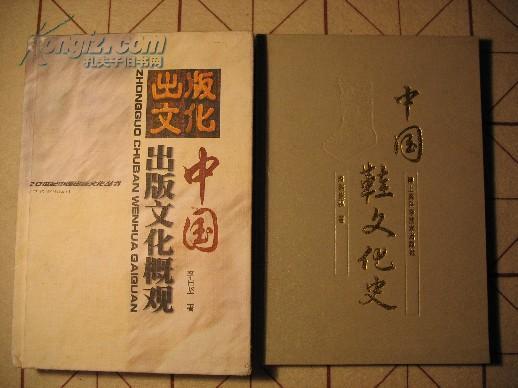 中国出版文化概观(签名本,上款涂去)精装本