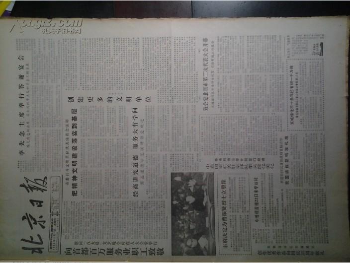 市府决定为曹振贤烈士立塑像1984年3月17国务院颁布国营企业成本管理条例《北京日报》沈阳5千个体户聘账房先生