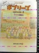 日版动漫 Ghiblies-ギブリーズepisode2 宫崎骏