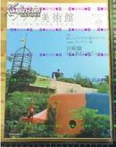 日版宫崎骏 吉卜力工作室 三鹰の森三鹰の森06年 06年初版