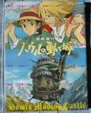 日本原版  宫崎骏 哈尔的移动城堡 设定资料 初版绝版 不议价不包邮