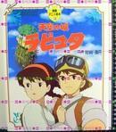 日版动漫 宫崎骏 絵本 天空之城-封面略有开口 故138元