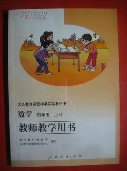 小学数学四年级上册教师教学用书配光盘2张.2009年2版.课本教材教科书