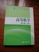 高等数学(第六版)上册